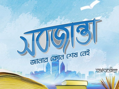Bangla Typography Logo Design designer book festival education illustration facebook vector bengali typography lettering calligraphy design bangladesh bangla