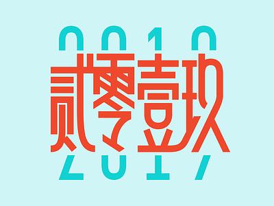 2019 贰零壹玖 typography chinese character font design vector