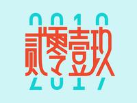 2019 贰零壹玖