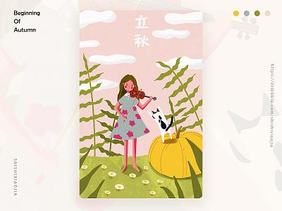 立秋 branding animation identity ui website web lettering illustrator illustration design