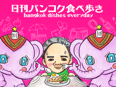Bangkok Dishes Everyday Blog header & Logo Design logodesign character illustration