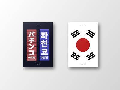 Pachinko graphic design pachinko book cover book covers books book
