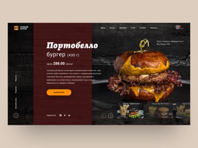 Burger. Website design