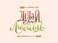 Hand-Lettered Posters: Entire Collection