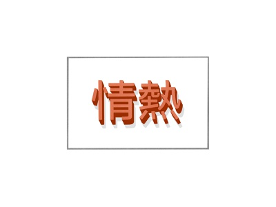 Passion procreate passion lettering kanji japanese