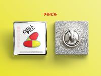 Chill Pill//Enamel Pin Design