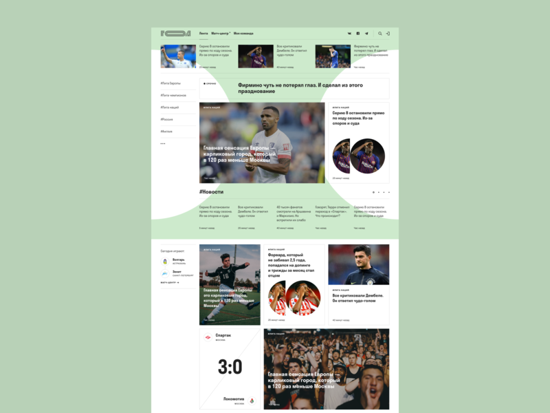 Gol Main Page news football media sports soccer green design concept website ui typography