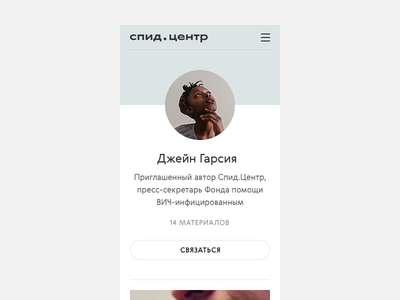 Author's Page user screen user page ui mobile profile userpic avatar user author