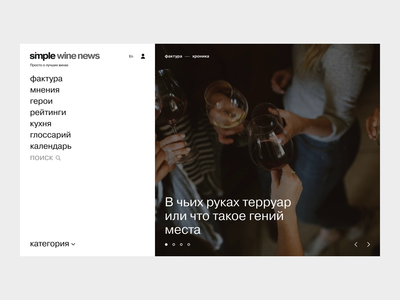 Simple Wine News First Screen Slider wine ui website animation typography slideshow slider