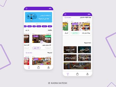 Shopping App photoshop purple shopping app application ui illustration application xd uiux ux material design adobexd uidesign ui