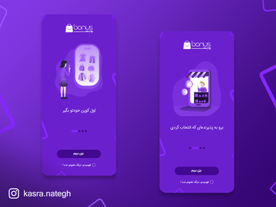 Mobile App Walkthrough shop illustraion purple designer startup product mobile app design app design app walkthrough ui  ux xd uiux ux material design application adobexd uidesign ui design