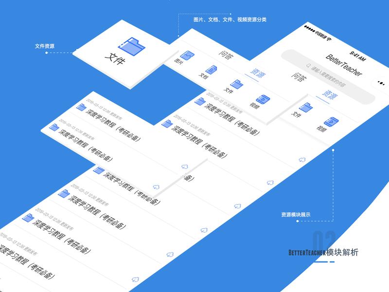 Better Teacher_Module analysis design ui
