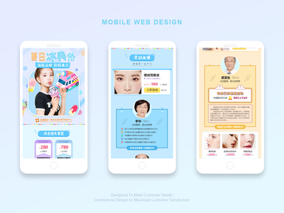 美容行业的手机端页面设计(Mobile Web Design) beauty industry mobile web design web design web