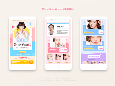 美容行业的手机端页面设计(Mobile Web Design) beauty industry mobile web design web design design