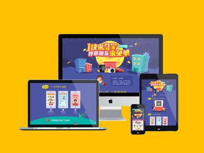 活动详情页设计 A Promotion Page web website design web design