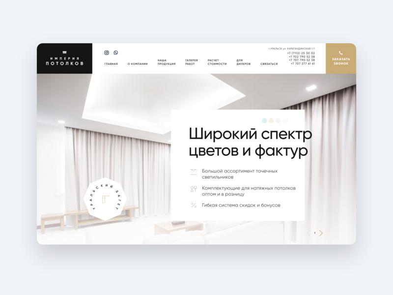 Империя Потолков design typography ux webdesign