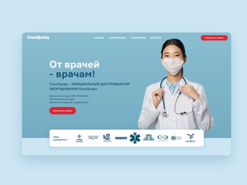 Sonotrade ux web webdesign