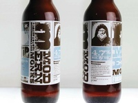 Unused beer branding