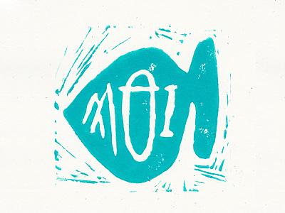 Moi identity - Blockprint otomi identity moi fish blockprint native mexico indigenous illustration design