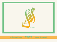 FreeStyle Sunbuli Calligraphic LOGO