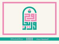 Square Koufi Calligraphic LOGO