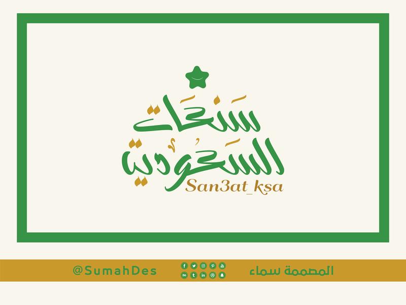 Typographic LOGO handwriting arabic calligraphy lettering illustration art smart vector calligraphy typography identity idea creative logo branding design