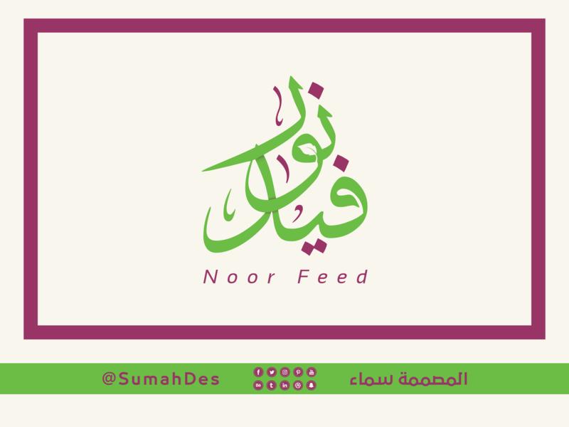 SMART Custom Calligraphic LOGO illustration vector lettermark abstract custom luxury lettering letter art arabic calligraphy handwriting smart art calligraphy typography logo identity branding idea creative design