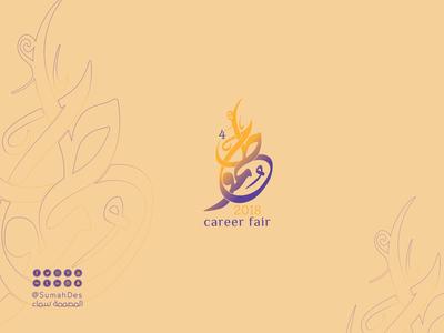 Career Fair Calligraphic LOGO wise vector handwriting arabic calligraphy mark idea art identity lettering lettermark design creative typography calligraphy logo fair smart logotype wordmark