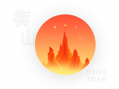 1-Illustration of Chinese mountains design illustration