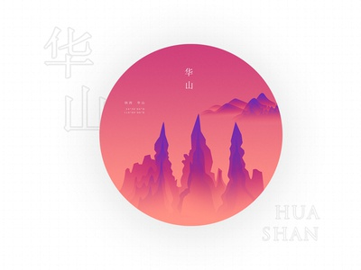 3-Illustration of Chinese mountains
