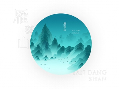 6-Illustration of Chinese mountains