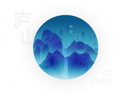 7-Illustration of Chinese mountains illustration