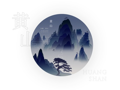8-Illustration of Chinese mountains illustration