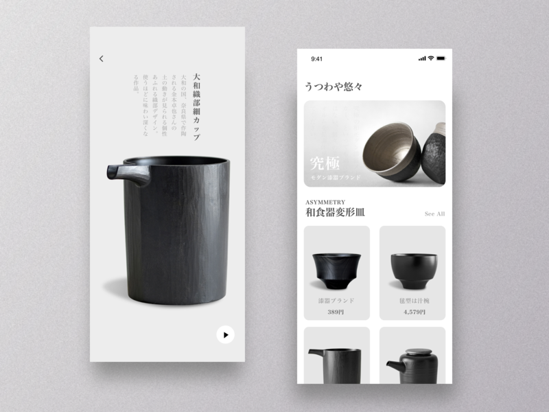 Shopping app fashion clean product ux ui shopping daily necessities simplicity design app