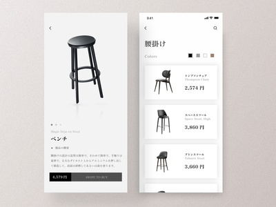 Shopping UI