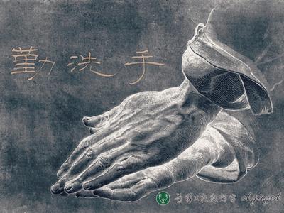 勤洗手|隸書
