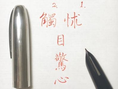 怵目驚心|楷書 漢字 手書き文字 필기한자 chinese calligraphy