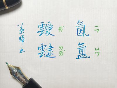 氤氳靉靆 yīn yūn ài dài|行書 漢字 手書き文字 필기한자 chinese calligraphy