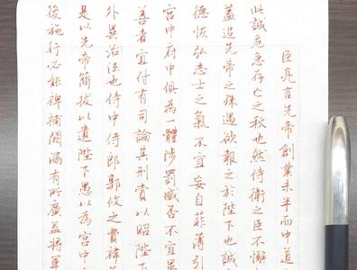 出師表|行書 漢字 手書き文字 필기한자 chinese calligraphy