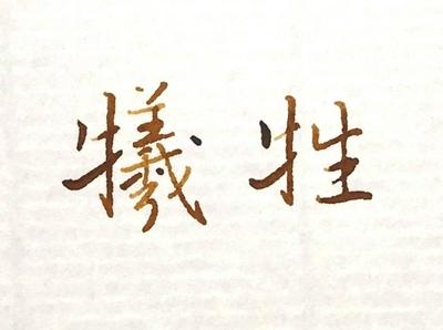 犧牲|行書 漢字 手書き文字 필기한자 chinese calligraphy
