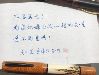 份量|行書 漢字 手書き文字 필기한자 chinese calligraphy