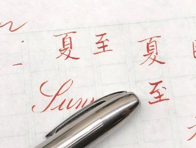 夏至|楷書 漢字 手書き文字 필기한자 chinese calligraphy