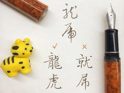 龍虎|草書楷書 漢字 手書き文字 필기한자 chinese calligraphy