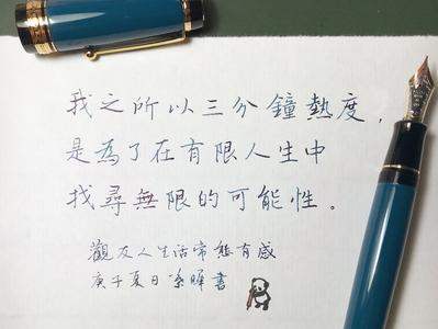 三分鐘熱度|楷書 漢字 手書き文字 필기한자 chinese calligraphy