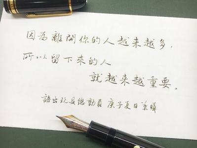 留下來的人|行書 漢字 手書き文字 필기한자 chinese calligraphy