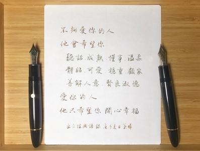 愛你的人|行書 漢字 手書き文字 필기한자 chinese calligraphy