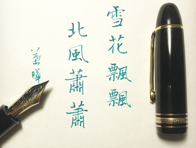 雪花飄飄北風蕭蕭|楷書 漢字 手書き文字 필기한자 chinese calligraphy
