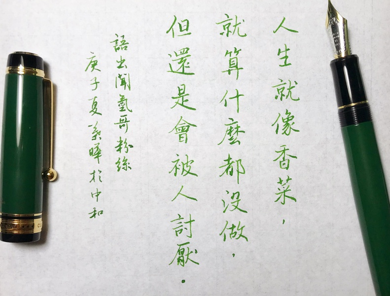 人生|楷書 漢字 手書き文字 필기한자 chinese calligraphy