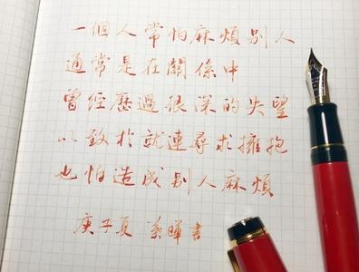 怕麻煩別人|行書 漢字 手書き文字 필기한자 chinese calligraphy