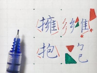 擁抱|楷書 漢字 手書き文字 필기한자 chinese calligraphy